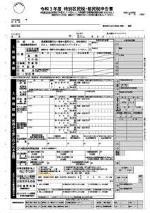 大田区区民税・都民税申告書